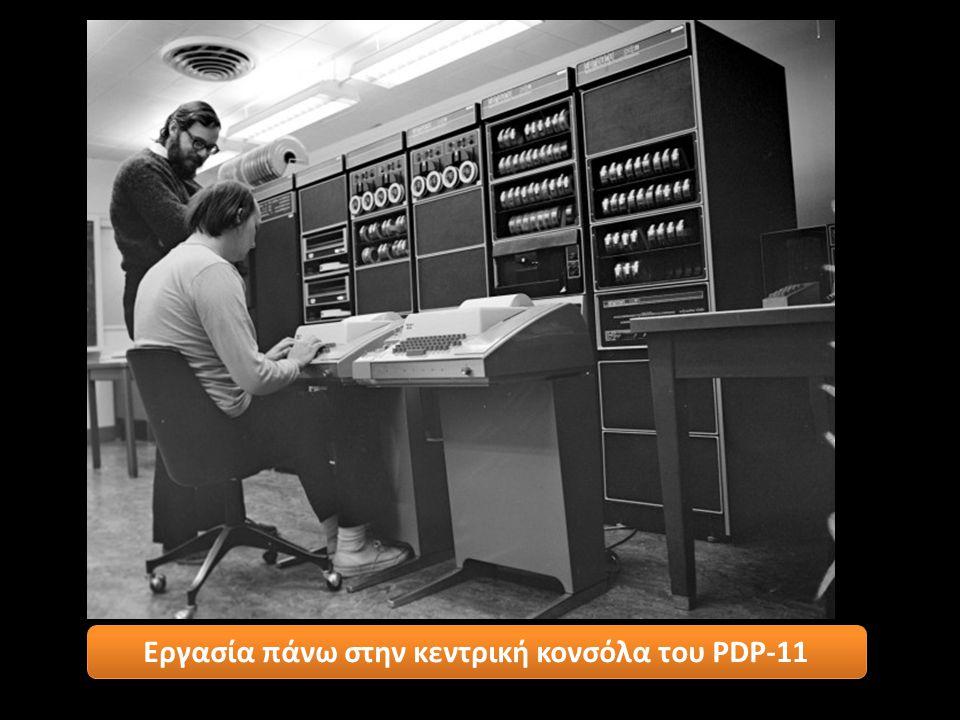 Εργασία πάνω στην κεντρική κονσόλα του PDP-11
