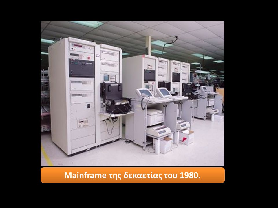 Mainframe της δεκαετίας του 1980.
