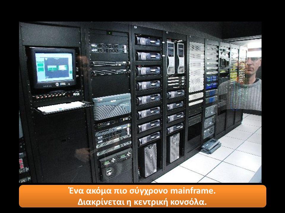 Ένα ακόμα πιο σύγχρονο mainframe. Διακρίνεται η κεντρική κονσόλα.