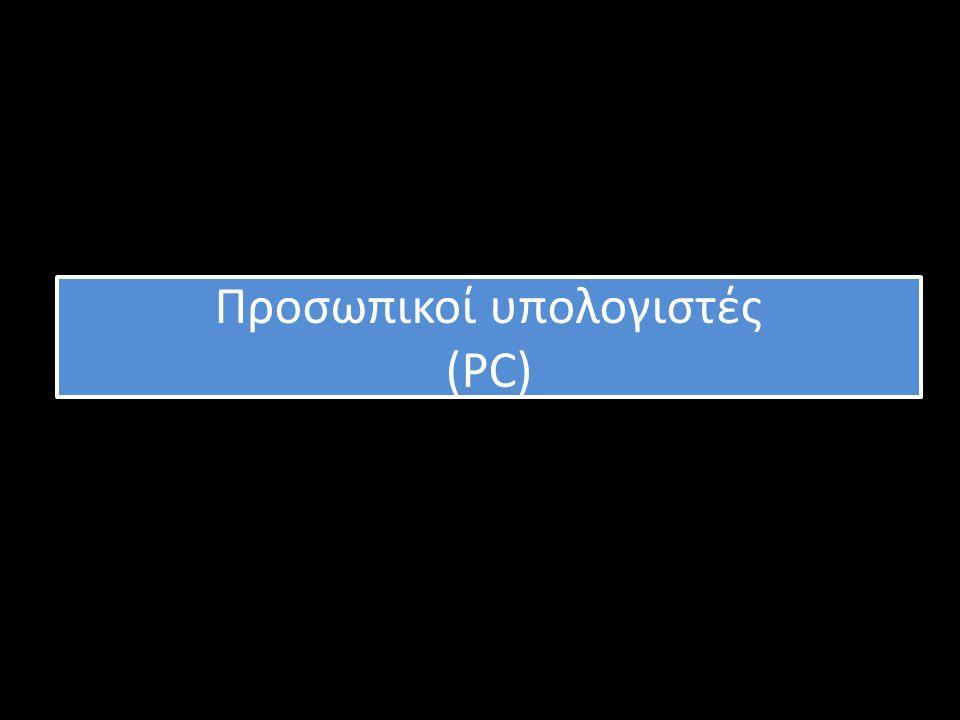 Προσωπικοί υπολογιστές (PC)