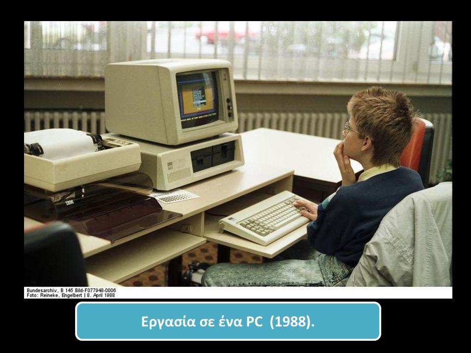 Εργασία σε ένα PC (1988).
