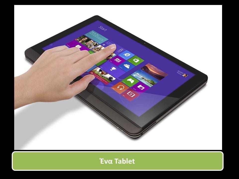 Ένα Tablet