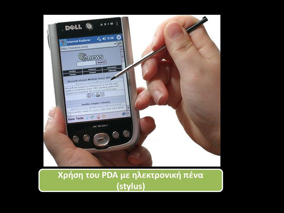 Χρήση του PDA με ηλεκτρονική πένα (stylus)