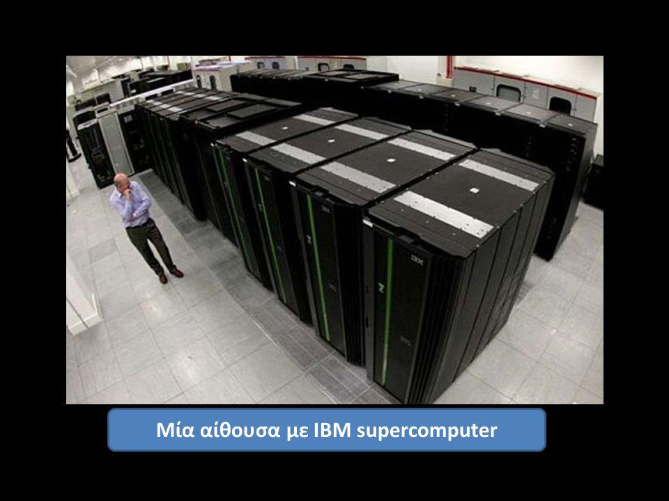 Μία αίθουσα με IBM supercomputer