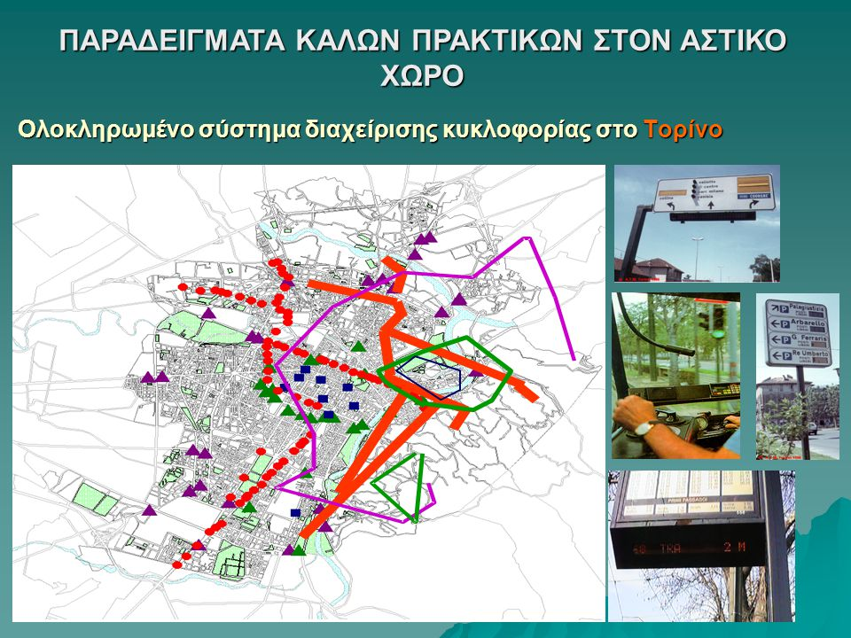 Ολοκληρωμένο σύστημα διαχείρισης κυκλοφορίας στο Τορίνο