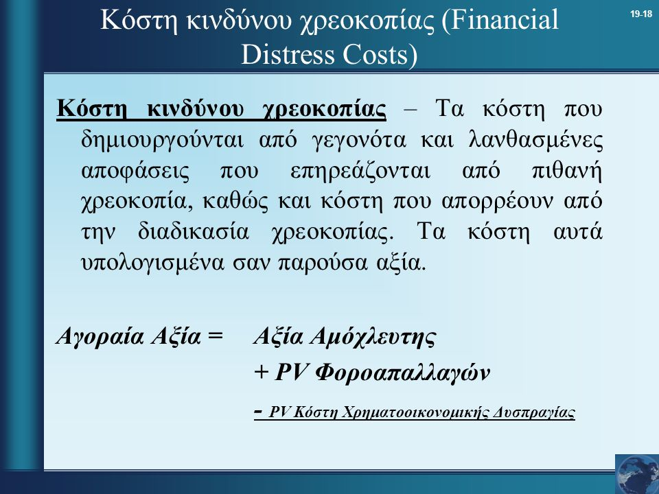 Κόστη κινδύνου χρεοκοπίας (Financial Distress Costs)