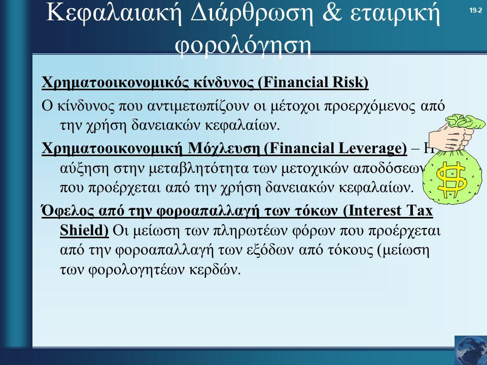 Κεφαλαιακή Διάρθρωση & εταιρική φορολόγηση
