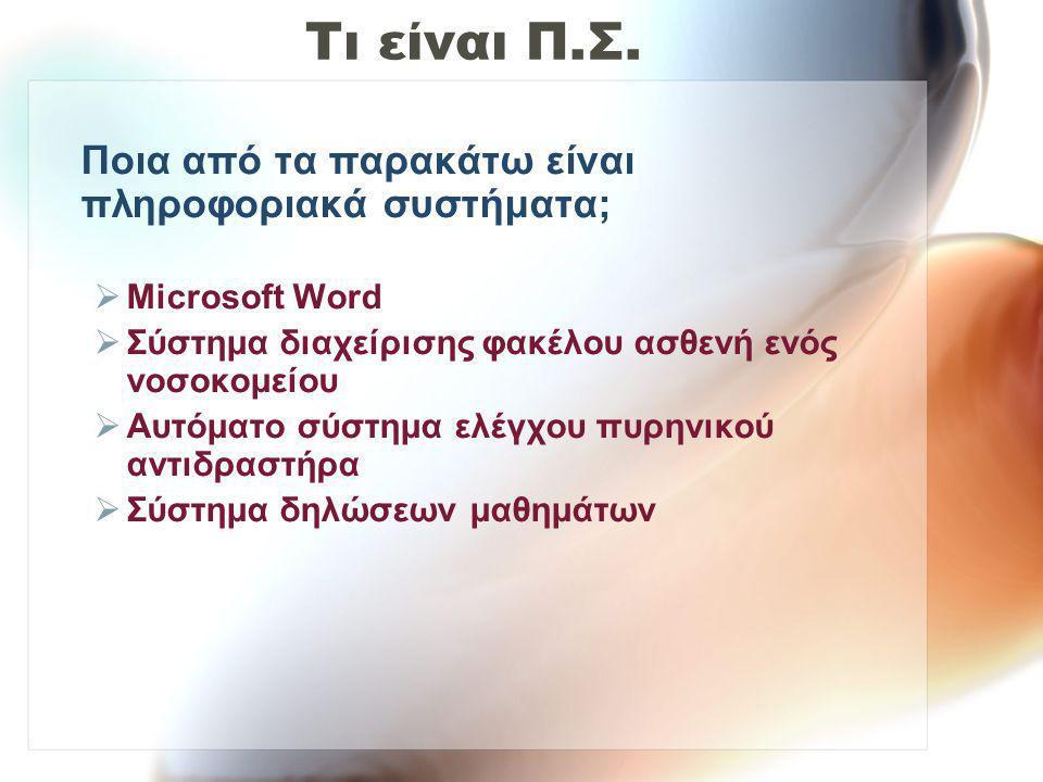 Τι είναι Π.Σ. Ποια από τα παρακάτω είναι πληροφοριακά συστήματα;