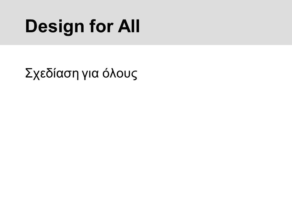 Design for All Σχεδίαση για όλους