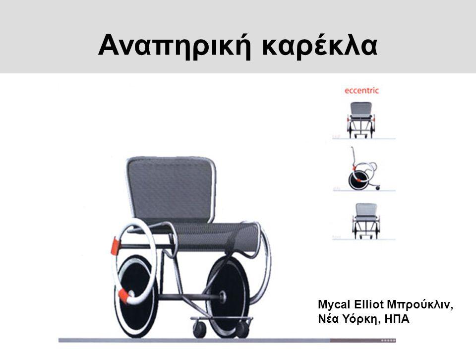 Αναπηρική καρέκλα Mycal Elliot Μπρούκλιν, Νέα Υόρκη, ΗΠΑ
