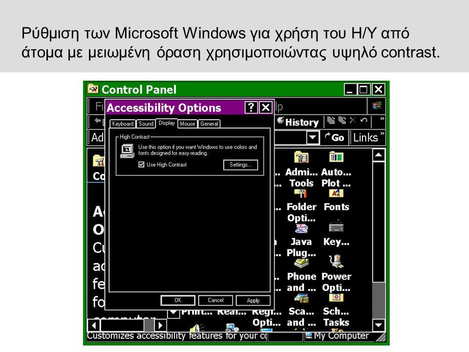 Ρύθμιση των Microsoft Windows για χρήση του Η/Υ από άτομα με μειωμένη όραση χρησιμοποιώντας υψηλό contrast.
