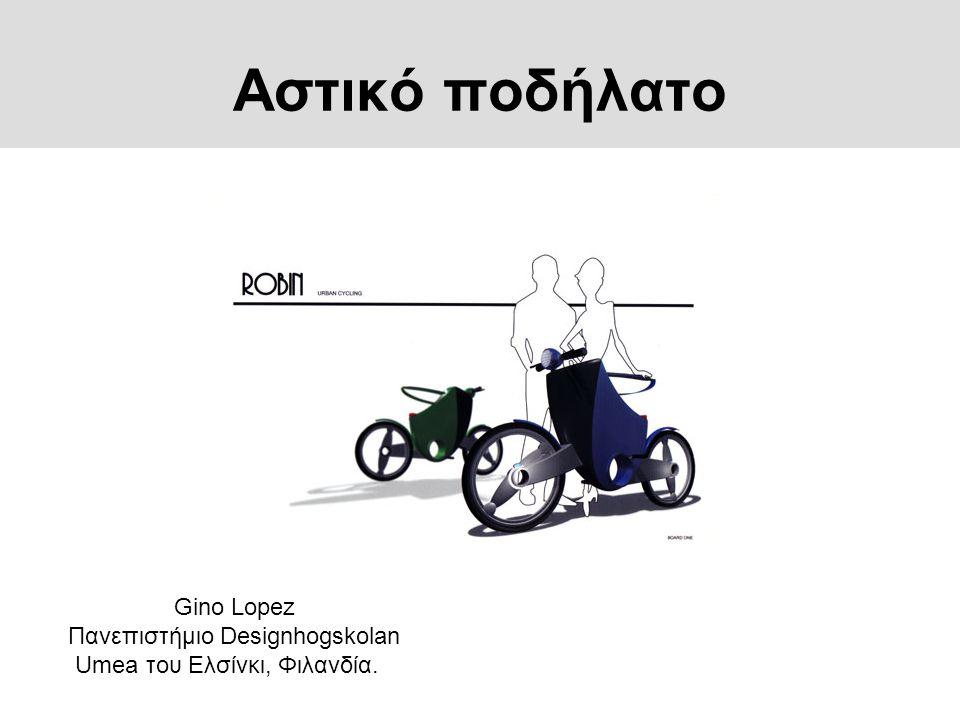 Αστικό ποδήλατο Gino Lopez Πανεπιστήμιο Designhogskolan
