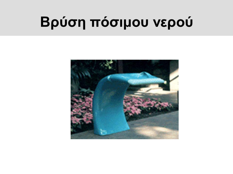 Βρύση πόσιμου νερού
