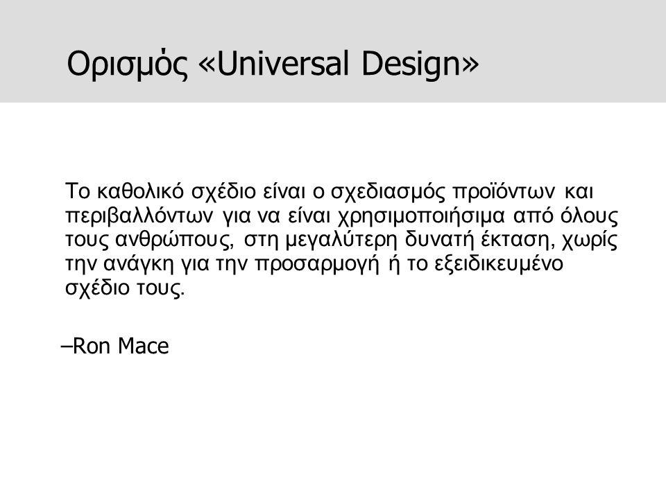 Ορισμός «Universal Design»