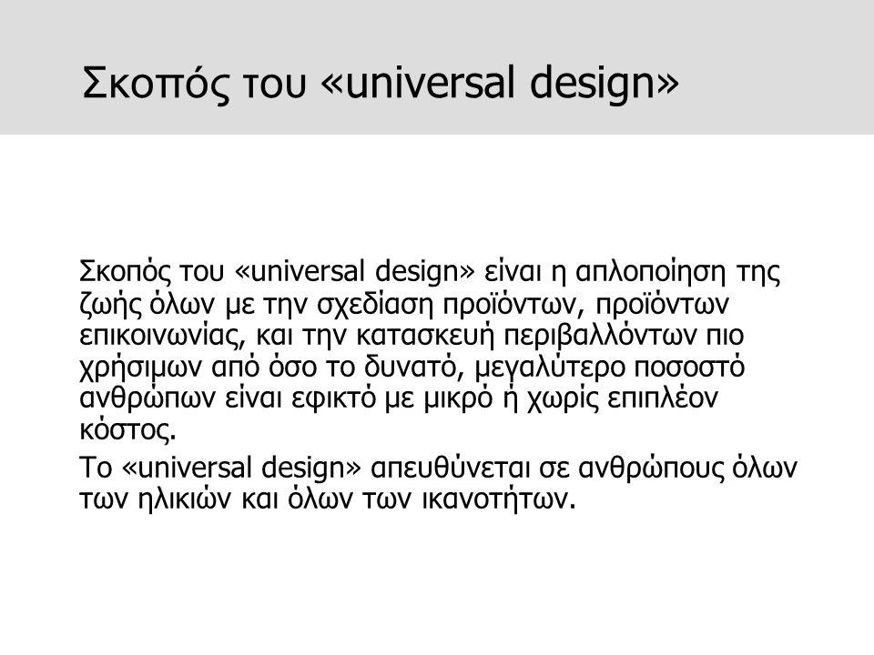 Σκοπός του «universal design»