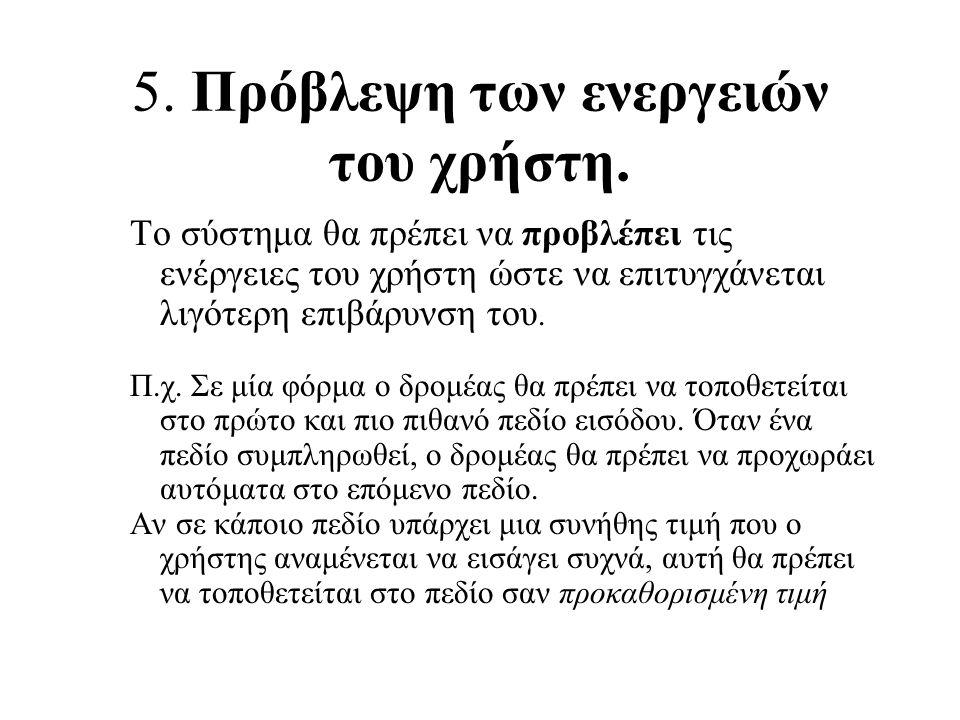 5. Πρόβλεψη των ενεργειών του χρήστη.