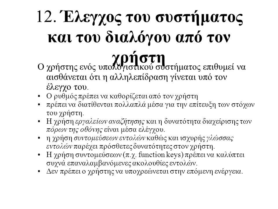 12. Έλεγχος του συστήματος και του διαλόγου από τον χρήστη