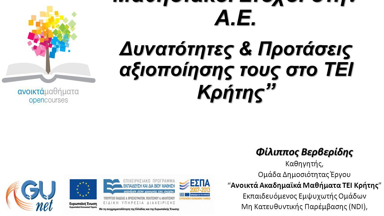 Μαθησιακά εργαλεία και Μαθησιακοί Στόχοι στην Α. Ε