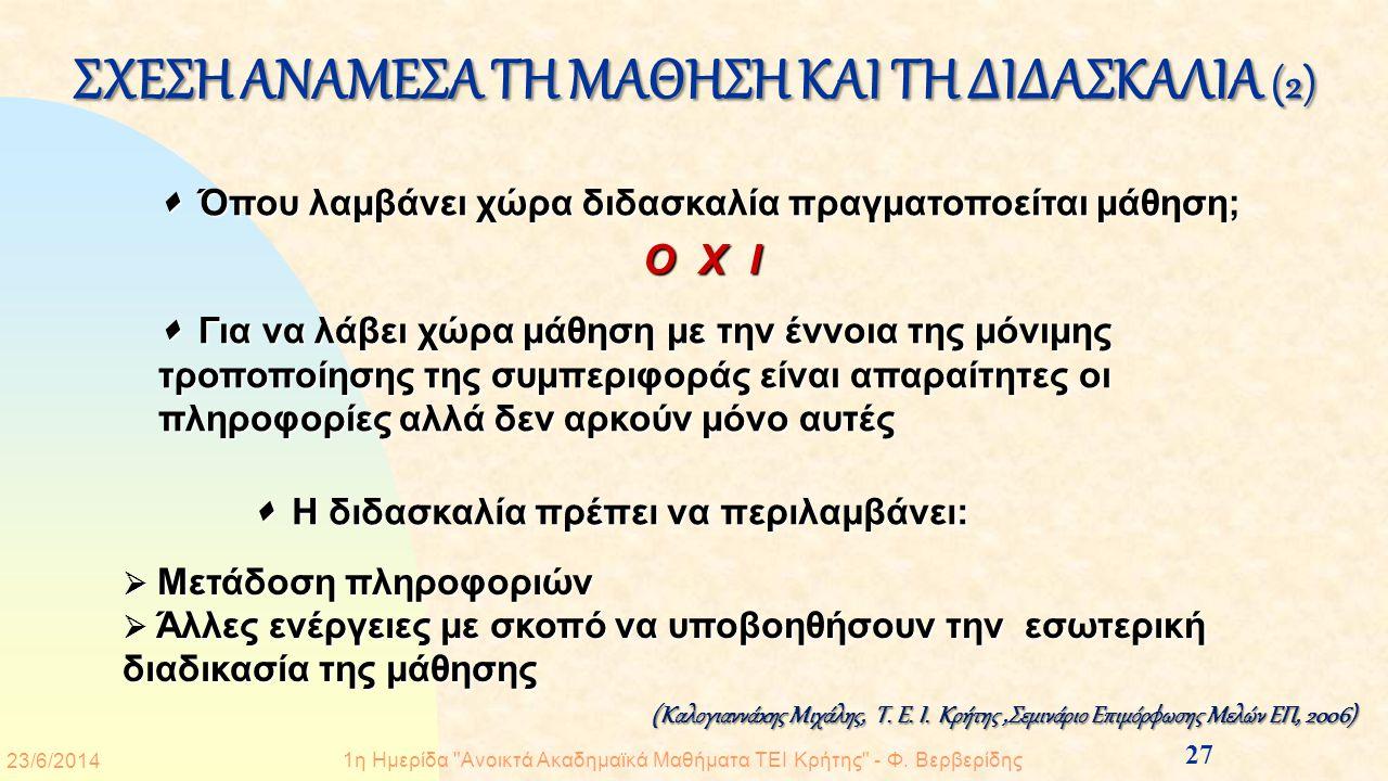 ΣΧΕΣΗ ΑΝΑΜΕΣΑ ΤΗ ΜΑΘΗΣΗ ΚΑΙ ΤΗ ΔΙΔΑΣΚΑΛΙΑ (2)