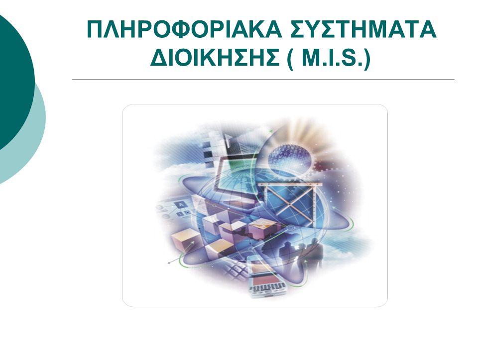 ΠΛΗΡΟΦΟΡΙΑΚΑ ΣΥΣΤΗΜΑΤΑ ΔΙΟΙΚΗΣΗΣ ( M.I.S.)