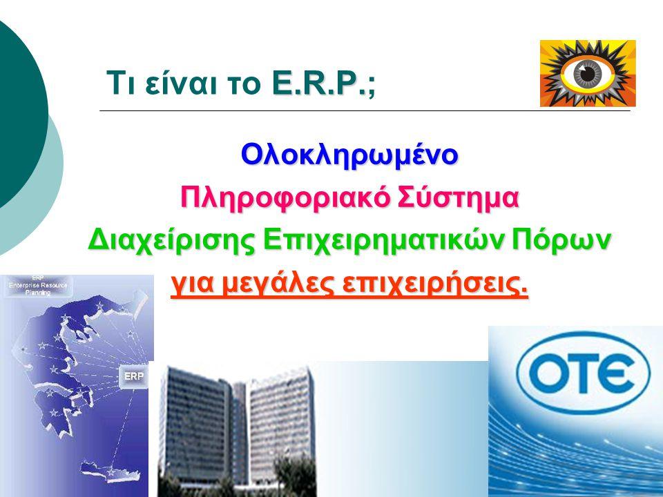Διαχείρισης Επιχειρηματικών Πόρων για μεγάλες επιχειρήσεις.