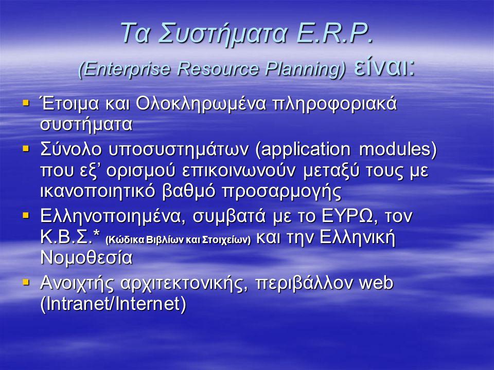 Τα Συστήματα E.R.P. (Enterprise Resource Planning) είναι: