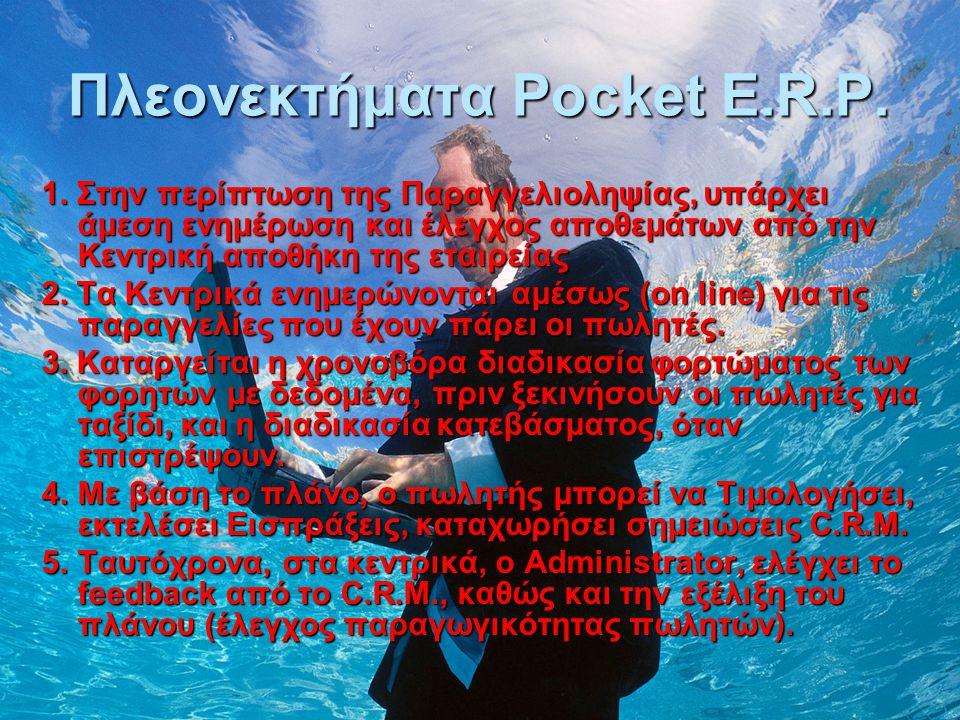 Πλεονεκτήματα Pocket E.R.P.
