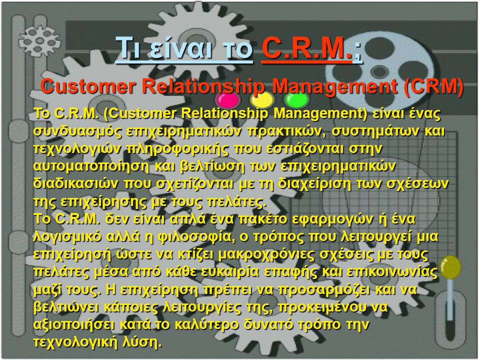 Τι είναι το C.R.M.; Customer Relationship Management (CRM)