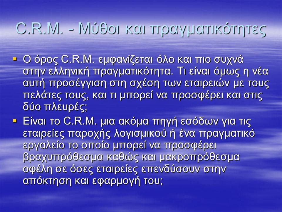 C.R.M. - Μύθοι και πραγματικότητες
