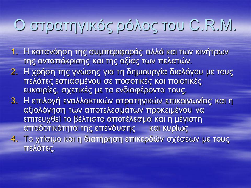 Ο στρατηγικός ρόλος του C.R.M.