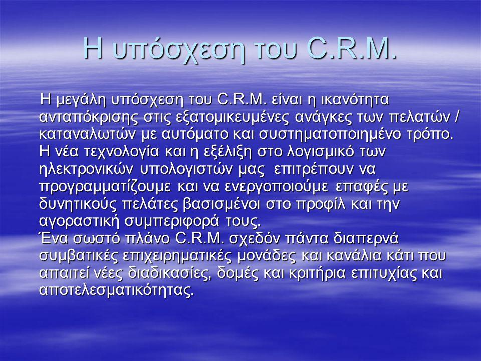 Η υπόσχεση του C.R.M.