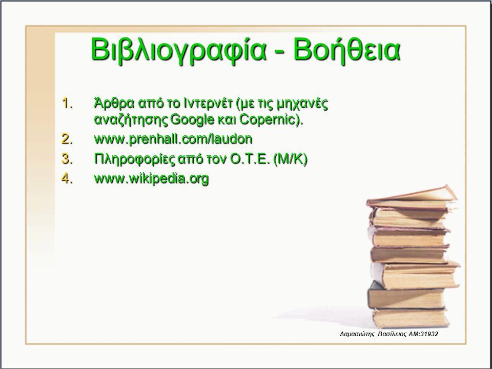 Βιβλιογραφία - Βοήθεια