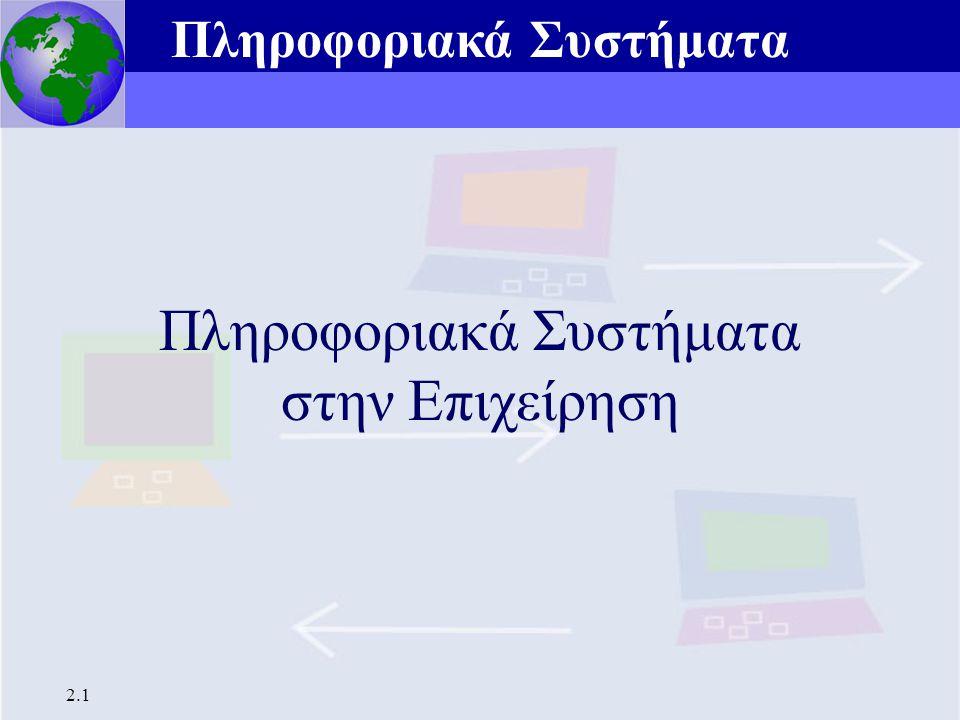 Πληροφοριακά Συστήματα στην Επιχείρηση