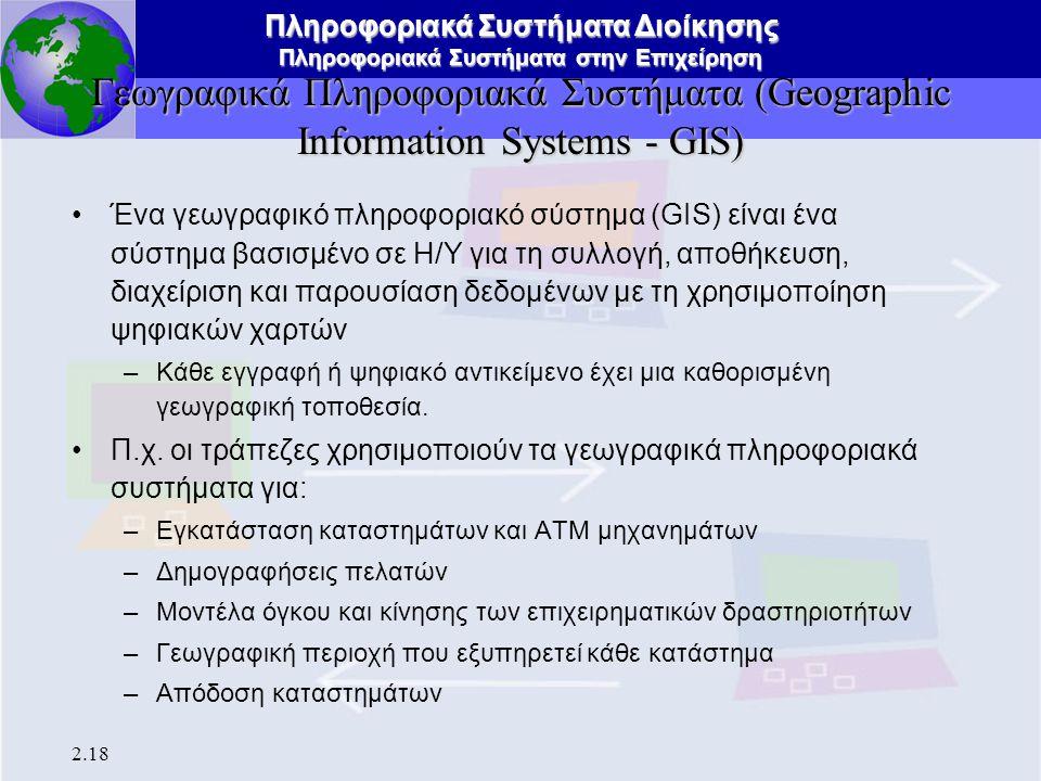 Γεωγραφικά Πληροφοριακά Συστήματα (Geographic Information Systems - GIS)