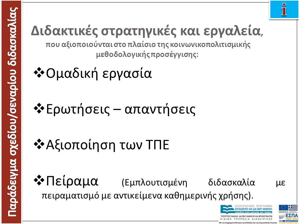 Παράδειγμα σχεδίου/σεναρίου διδασκαλίας