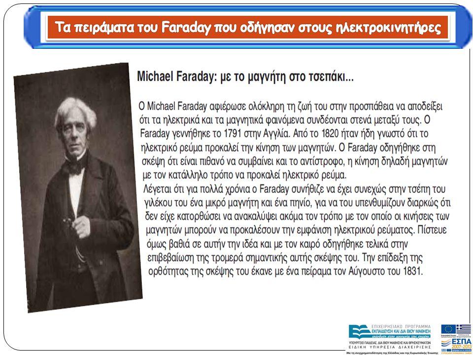 Τα πειράματα του Faraday που οδήγησαν στους ηλεκτροκινητήρες