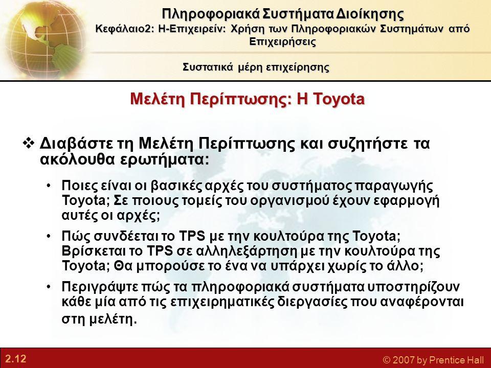Μελέτη Περίπτωσης: Η Toyota