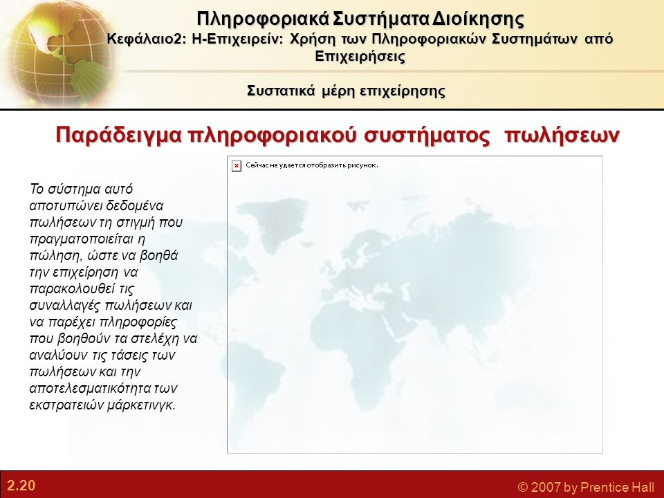 Παράδειγμα πληροφοριακού συστήματος πωλήσεων