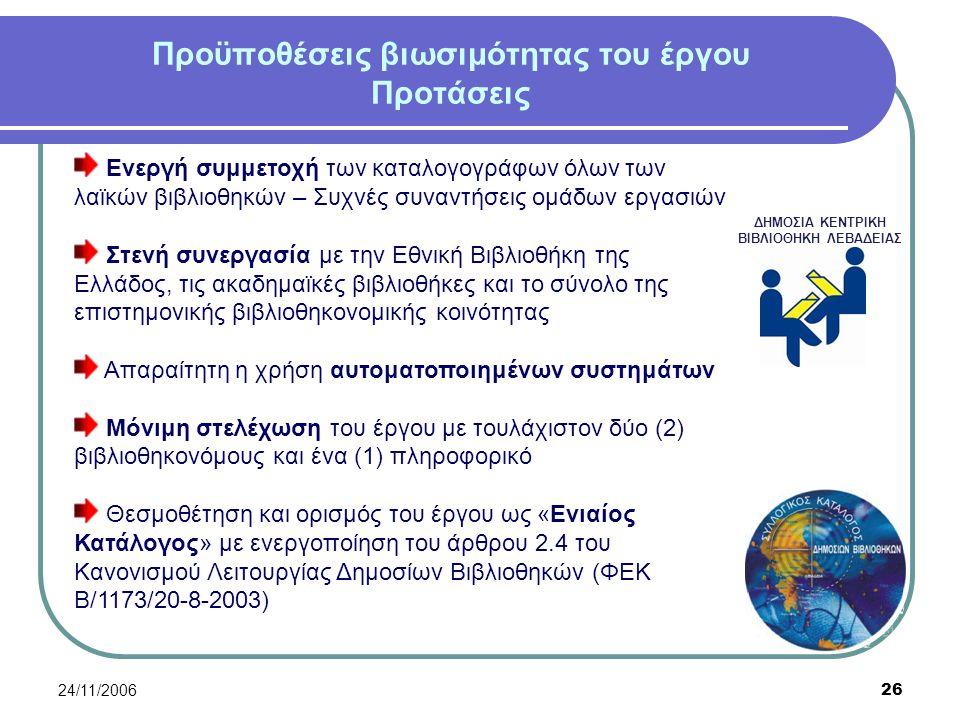 Προϋποθέσεις βιωσιμότητας του έργου Προτάσεις