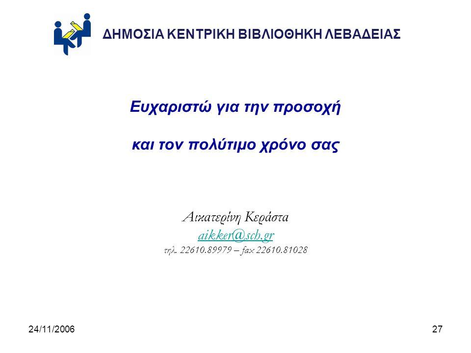 ΔΗΜΟΣΙΑ ΚΕΝΤΡΙΚΗ ΒΙΒΛΙΟΘΗΚΗ ΛΕΒΑΔΕΙΑΣ