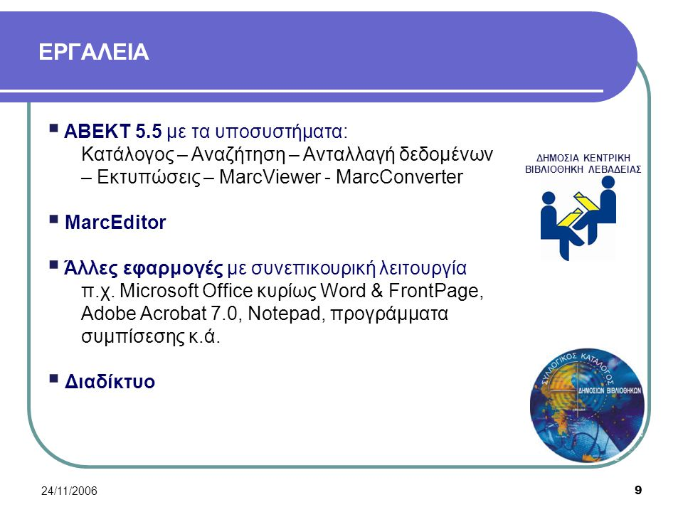ΕΡΓΑΛΕΙΑ ΑΒΕΚΤ 5.5 με τα υποσυστήματα: