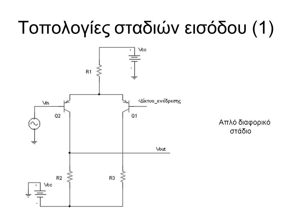 Τοπολογίες σταδιών εισόδου (1)