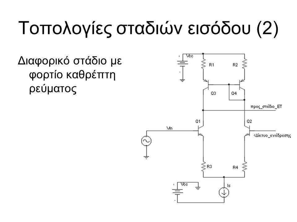 Τοπολογίες σταδιών εισόδου (2)