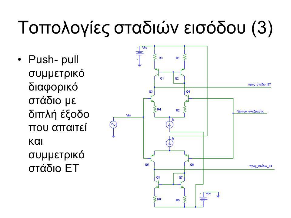 Τοπολογίες σταδιών εισόδου (3)