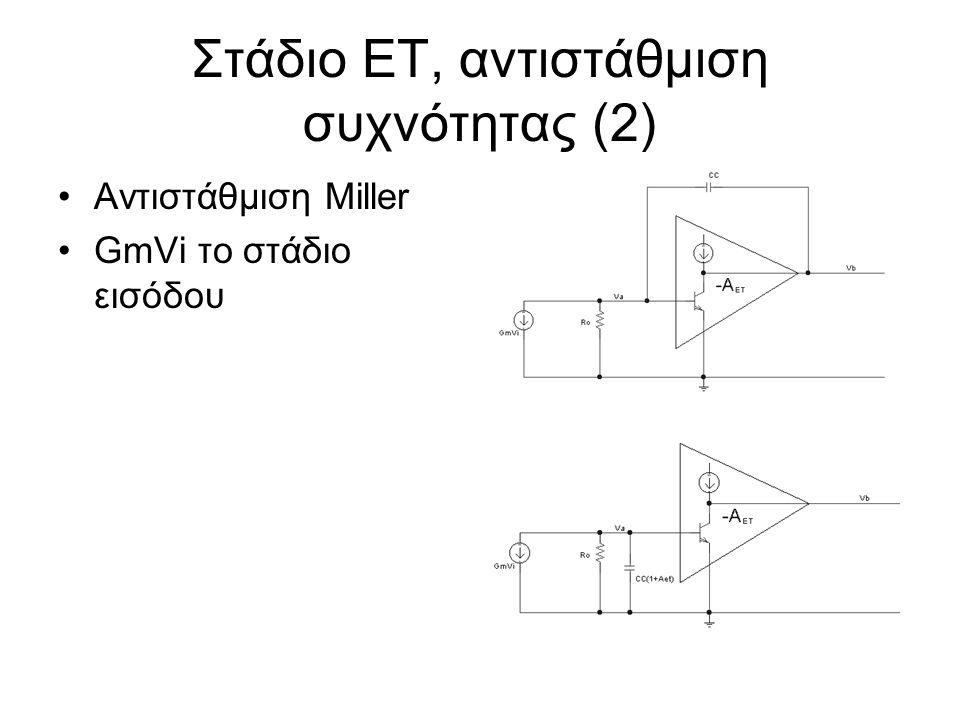 Στάδιο ΕΤ, αντιστάθμιση συχνότητας (2)