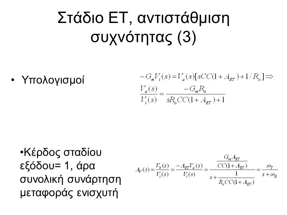 Στάδιο ΕΤ, αντιστάθμιση συχνότητας (3)