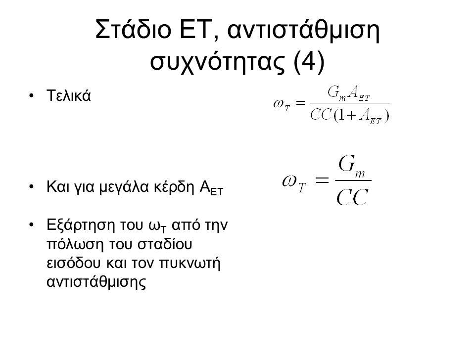 Στάδιο ΕΤ, αντιστάθμιση συχνότητας (4)