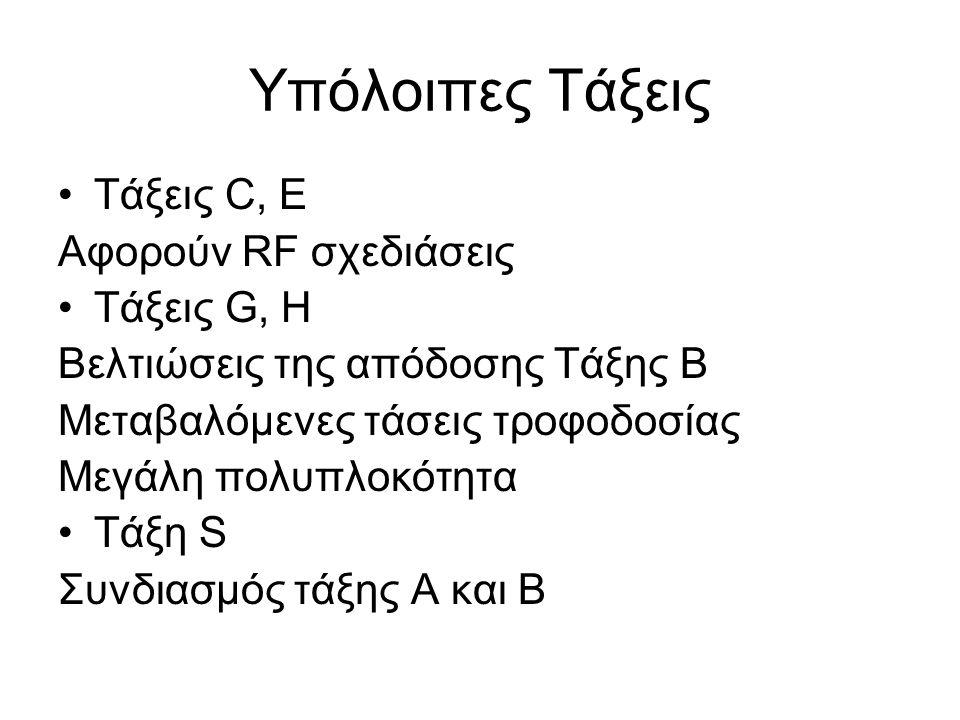 Υπόλοιπες Τάξεις Τάξεις C, E Αφορούν RF σχεδιάσεις Τάξεις G, H