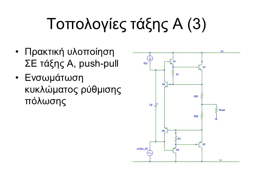 Τοπολογίες τάξης Α (3) Πρακτική υλοποίηση ΣΕ τάξης Α, push-pull