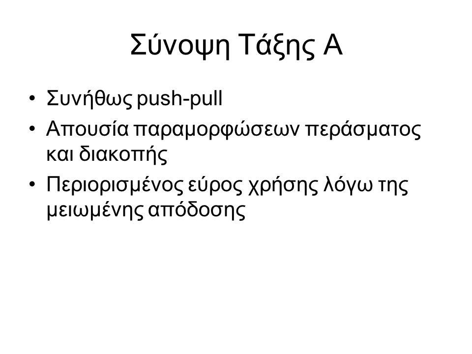 Σύνοψη Τάξης Α Συνήθως push-pull